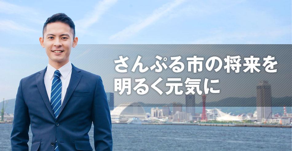 さんぷる市議会議員 にほん政助「さんぷる市の将来を明るく元気に」:にほん政助の顔写真